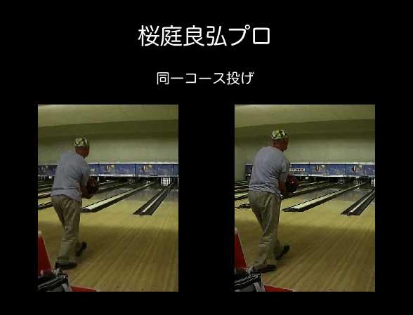 桜庭良弘プロによる同一コース投げ