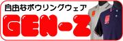 自由なボウリングウェア GEN-Z(げんじ)